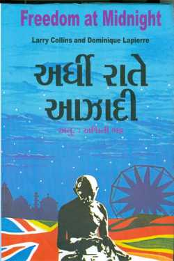 Ardhi rate aazadi by Kiran oza in Gujarati