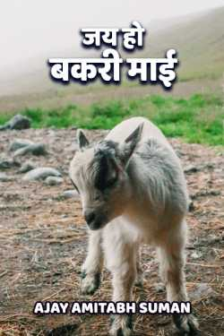 JAI HO BAKARI MAI by Ajay Amitabh Suman in Hindi