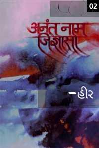 અનંત નામ જિજ્ઞાસા - 2