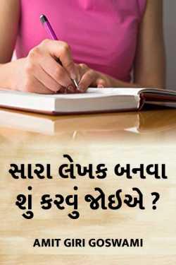 sara lekhak banva shu karvu joiae ?? by Amit Giri Goswami in Gujarati