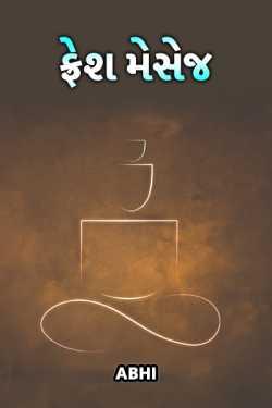 FRESH MASSGE by Abhi in Gujarati