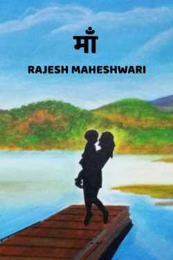 Maa by Rajesh Maheshwari in Hindi
