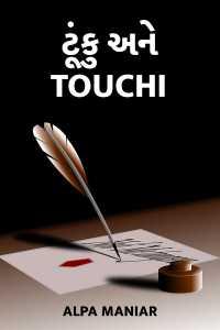 ટૂંકુ અને  touchी