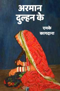 Arman dulhan k - 1 by एमके कागदाना in Hindi