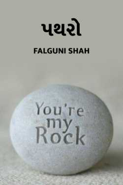 pathro by Falguni Shah in Gujarati
