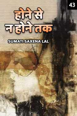 Hone se n hone tak - 43 by Sumati Saxena Lal in Hindi
