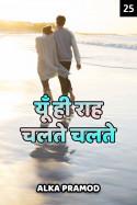 यूँ ही राह चलते चलते - 25 by Alka Pramod in Hindi