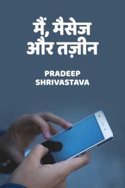 Me, Massage aur Tajin - 1 by Pradeep Shrivastava in Hindi