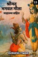 Durgesh Tiwari द्वारा लिखित  श्रीमद्भगवतगीता महात्त्म्य सहित (अध्याय-१५) बुक Hindi में प्रकाशित