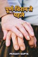 पूर्ण-विराम से पहले....!!! बुक Pragati Gupta द्वारा प्रकाशित हिंदी में