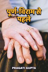 पूर्ण-विराम से पहले....!!! द्वारा  Pragati Gupta in Hindi