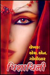 પિશાચિની દ્વારા H N Golibar in Gujarati
