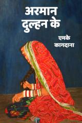अरमान दुल्हन के द्वारा  एमके कागदाना in Hindi