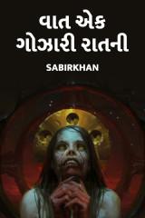 વાત એક ગોઝારી રાતની by SABIRKHAN in Gujarati