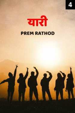 Yaari  4 by Prem Rathod in Hindi