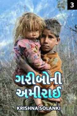 gariboni amiraai - 3 by Krishna Solanki in Gujarati