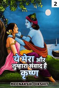 ये मेरा और तुम्हारा संवाद है #कृष्ण – 2