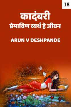 kadambari premaavin vyarth hee jeevan Part 18 by Arun V Deshpande in Marathi