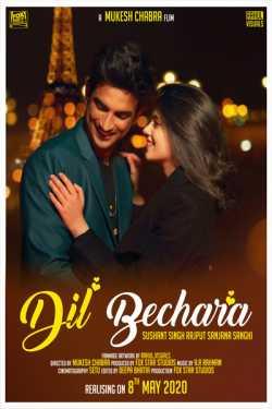 Dil Bechara Review by Mahendra Sharma in Hindi