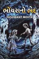 Yashwant Mehta દ્વારા ભોંયરાનો ભેદ ગુજરાતીમાં