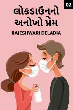 lockdownno anokho prem - 2 by Rajeshwari Deladia in Gujarati