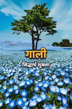 gaali by सिद्धार्थ शुक्ला in Hindi