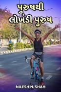 પુરુષ થી લોખંડી પુરુષ - 1 by Nilesh N. Shah in Gujarati
