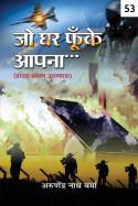 Arunendra Nath Verma द्वारा लिखित  जो घर फूंके अपना - 53 - चले हमारे साथ! - अंतिम भाग बुक Hindi में प्रकाशित