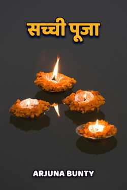 sachchi pooja by Arjuna Bunty in Hindi