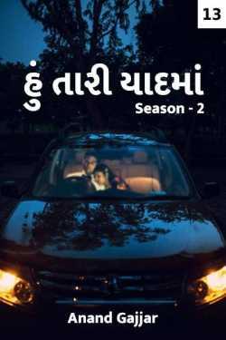 Hu Taari Yaad ma 2 - 13 by Anand Gajjar in Gujarati