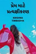 Krishna Timbadiya દ્વારા પ્રેમ માટે પ્રત્યક્ષીકરણ ગુજરાતીમાં