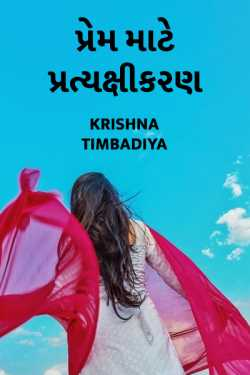 prem mate pratykshikaran by Krishna Timbadiya in Gujarati