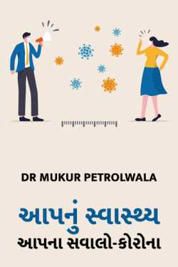 Your questions on corona answered by Dr Mukur Petrolwala in Gujarati