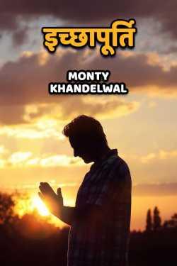 Ichchhapurti by Monty Khandelwal in Hindi