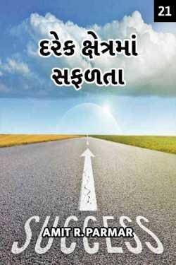 Darek khetrama safdata - 21 by Amit R Parmar in Gujarati