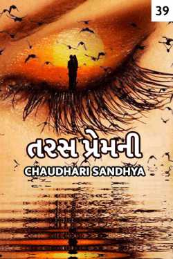 Taras premni - 39 by Chaudhari sandhya in Gujarati