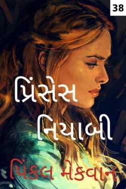 Prinses Niyabi - 38 by pinkal macwan in Gujarati