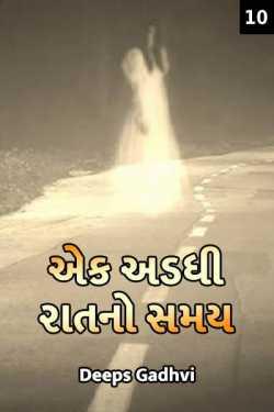 Ek Adadhi Raat No Samay part - 10 - last part by Deeps Gadhvi in Gujarati