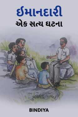 Honesty- A true Incident by Bindiya M Goswami in Gujarati