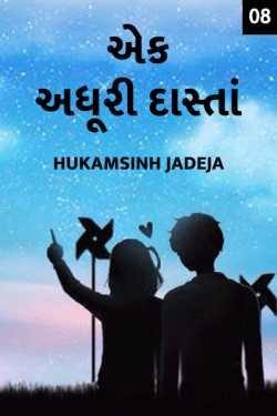 Ek Adhuri dasta - 8 by Hukamsinh Jadeja in Gujarati