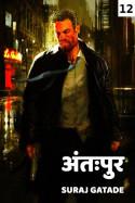अंतःपुर - 12 by Suraj Gatade in Marathi