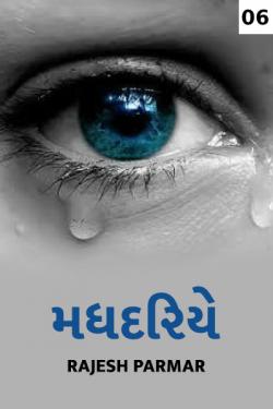 Madhdariye - 6 by Rajesh Parmar in Gujarati