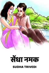 सेंधा नमक द्वारा  Sudha Trivedi in Hindi