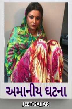 amany ghatna by Jeet Gajjar in Gujarati