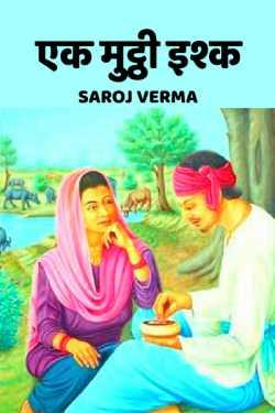 ek muththi ishq - 1 by Saroj Verma in Hindi