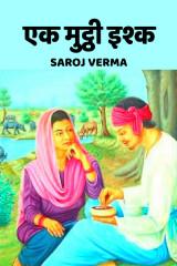 एक मुट्ठी इश़्क by Saroj Verma in Hindi
