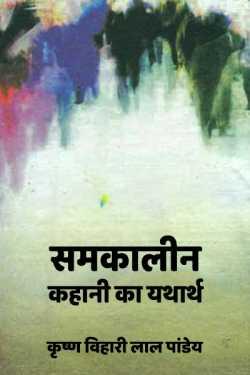 sam kalin kahani ka ytharth by कृष्ण विहारी लाल पांडेय in Hindi