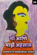 मी आणि माझे अहसास - 4 by Darshita Babubhai Shah in Marathi