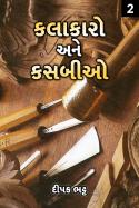કલાકારો અને કસબીઓ ભાગ - ૨ by દીપક ભટ્ટ in Gujarati
