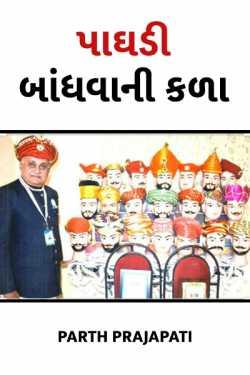 The Art of tying turban by પ્રદીપકુમાર રાઓલ in Gujarati
